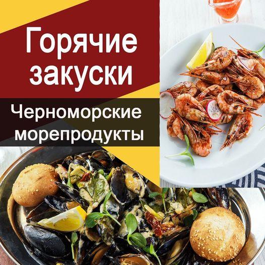 Свежие морепродукты по фирменному рецепту ждут вас в «Киви-Киви»