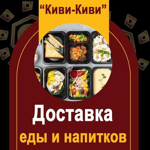 В «Киви-Киви» можно заказать еду не выходя из дома