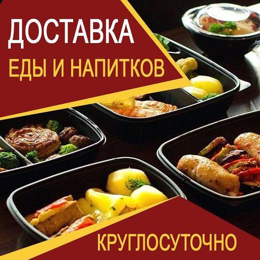 Воспользуйтесь услугой доставки в ресторане «Киви-Киви»