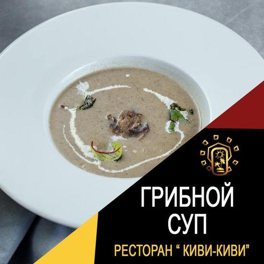 Приглашаем на фирменный грибной суп в «Киви-Киви»